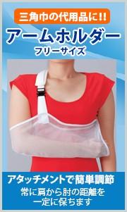 三角巾の代用品に アームホルダーフリーサイズ