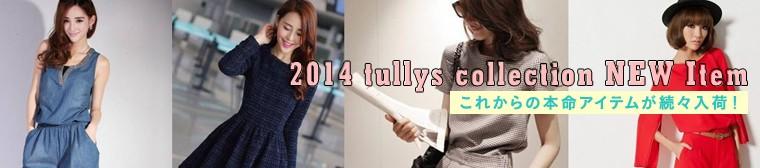 2014 tullys collection NEW Item これからの本命アイテムが続々入荷!