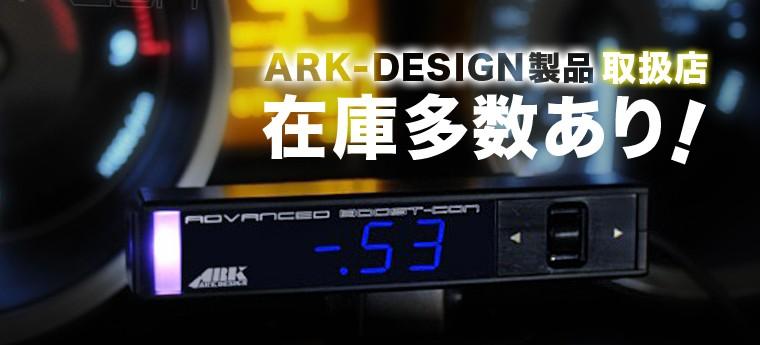 ARK-DESIGN製品 取扱店 在庫多数あり!
