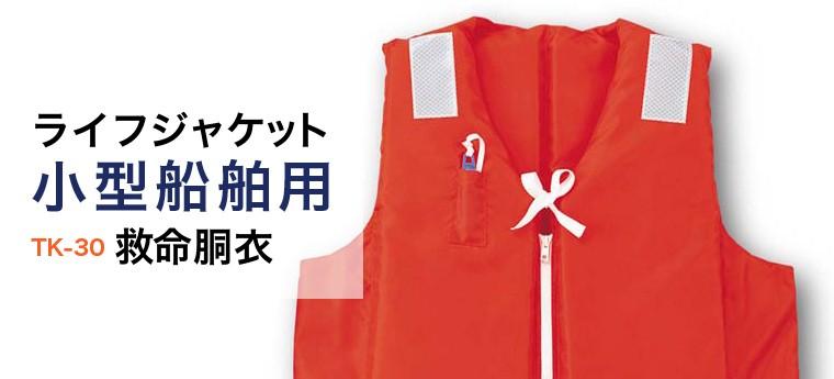 ライフジャケット 小型船舶用 TK-30 救命胴衣