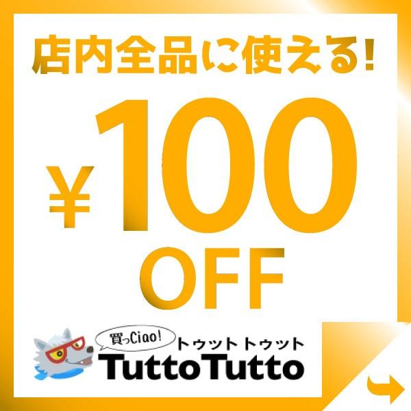 《100円OFF》 店内全品対象クーポン!