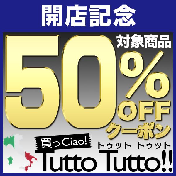 【開店記念】対象商品50%OFFクーポン