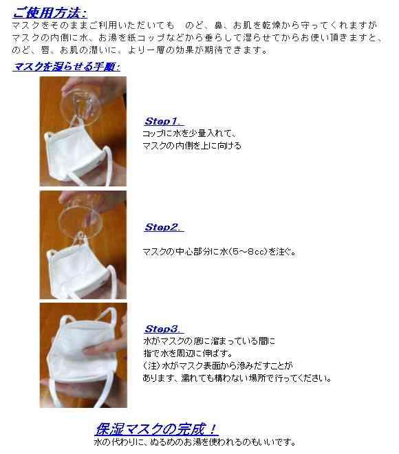 保湿マスク:ご使用方法
