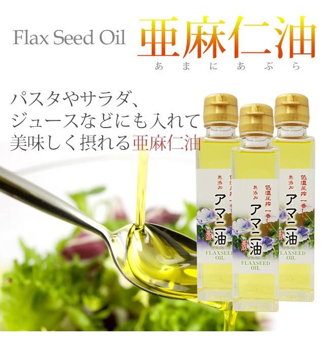 アマニ油 あまに油 亜麻仁油 健康