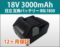 日立 BSL1830 互換バッテリー 18V 3.0Ah