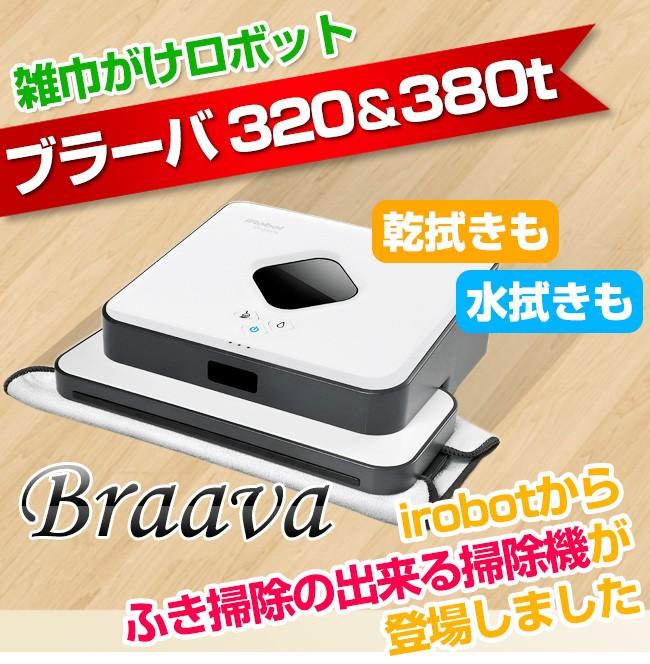 ブラーバ320&380t