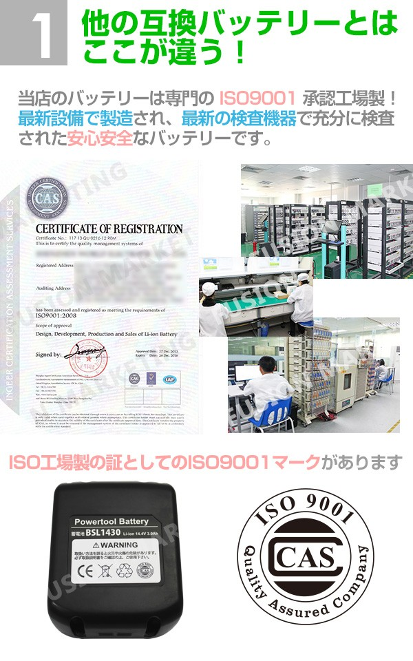BSL1430 互換バッテリーの特徴1