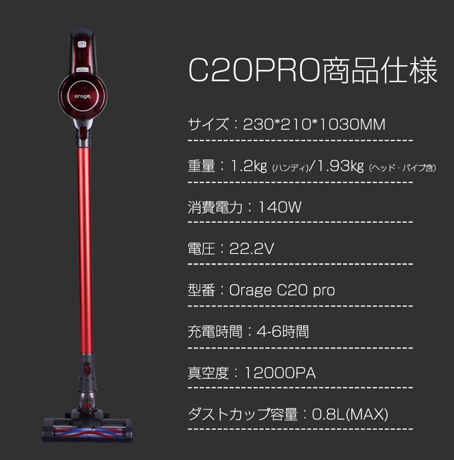 コードレスサイクロン掃除機 Orage c20