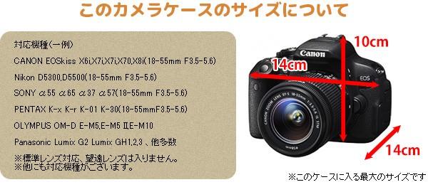 カメラケースのサイズについて