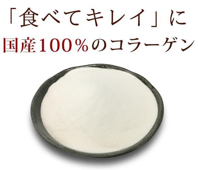 国産100%のコラーゲン ペプチド