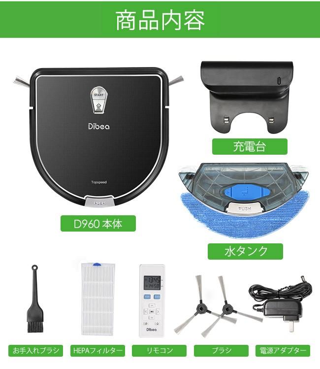 Dibea ロボット掃除機 D960 商品内容