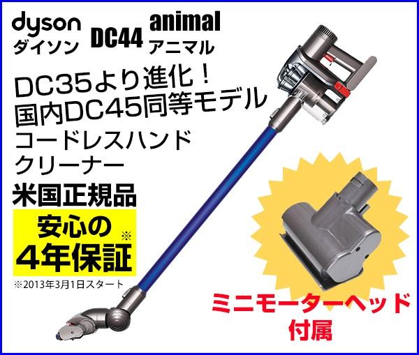 dyson DC44 アニマル コードレスハンドクリーナー 米国正規品