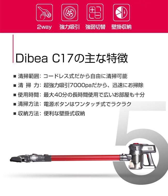 Dibea C17の特徴