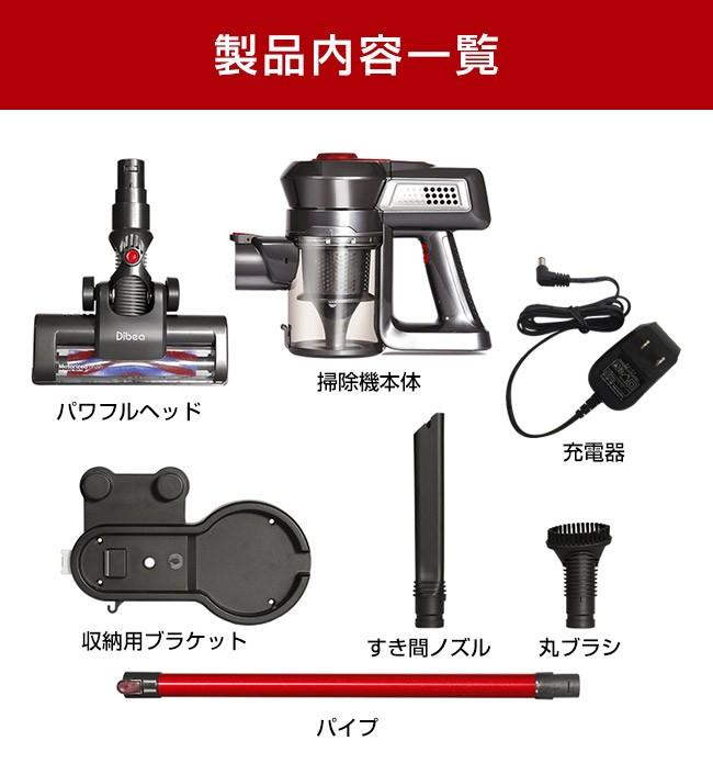 Dibea C17 製品内容