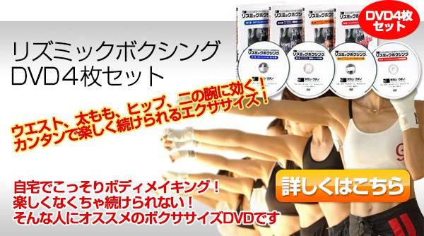リズミックボクシング DVD4枚セット