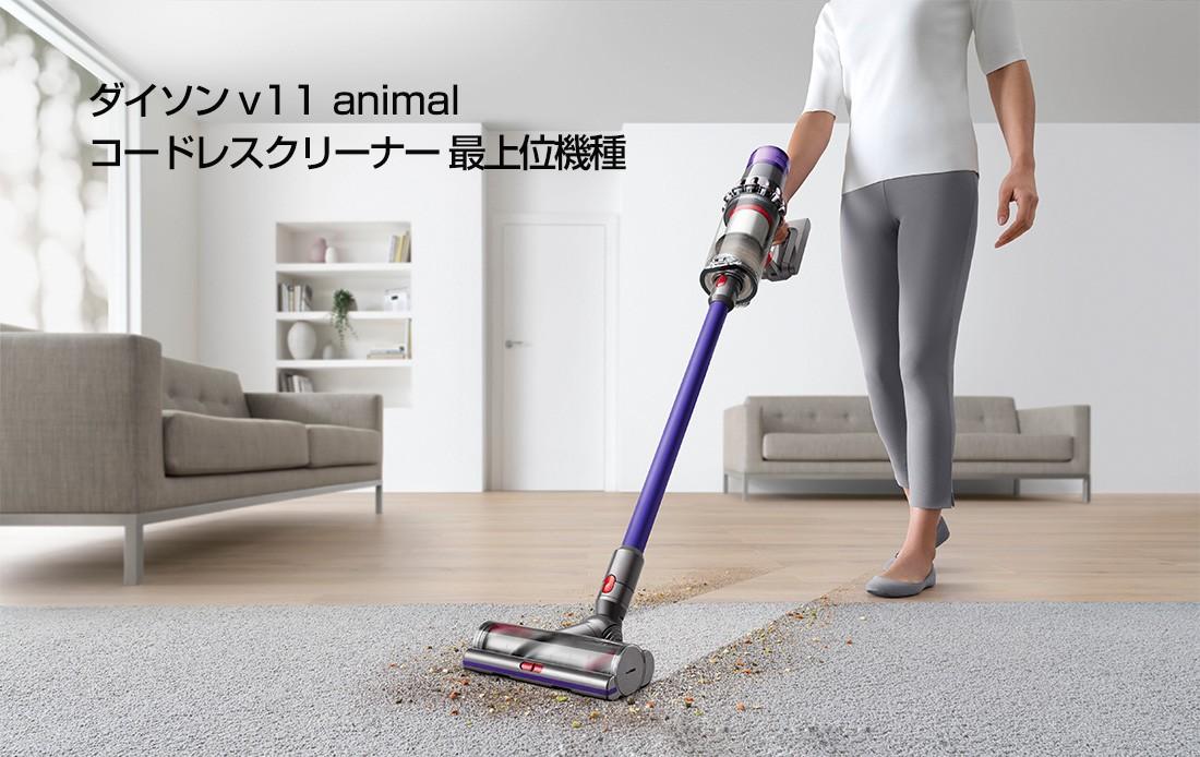 ダイソン V11 animal 新登場