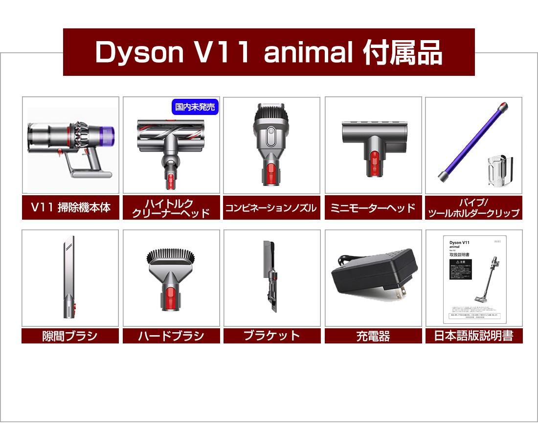 V11 animal 付属品