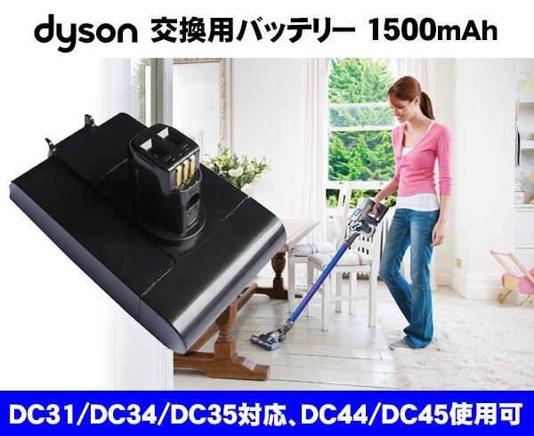 ダイソン掃除機交換用バッテリー 最新2000mAh