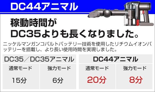 dyson DC44 コードレスハンドクリーナー 米国正規品