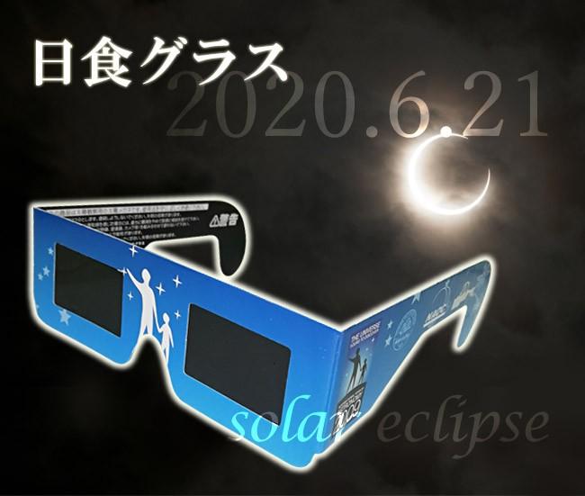 日食観察用眼鏡【日食グラス】太陽観察メガネがメール便でお得!!