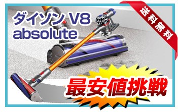 ダイソン V8 absolute 掃除機