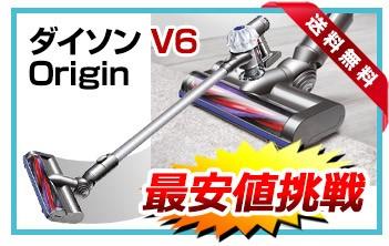 ダイソン V6 Origin コードレスクリーナー