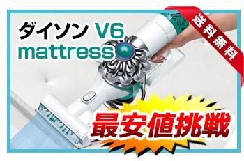 ダイソン V6 mattress マットレス ふとん掃除機