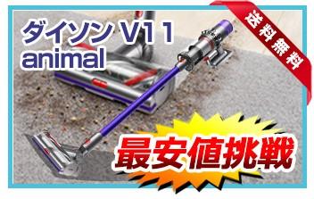 ダイソン V11 掃除機