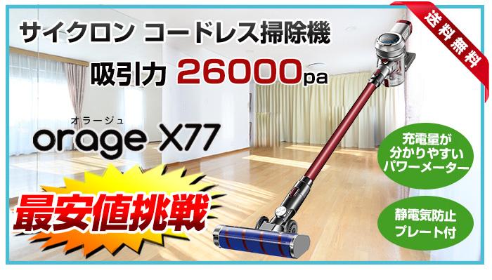 サイクロン コードレス掃除機 オラージュC20