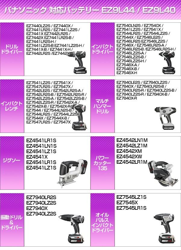 互換バッテリー EZ9L44/EZ9L40
