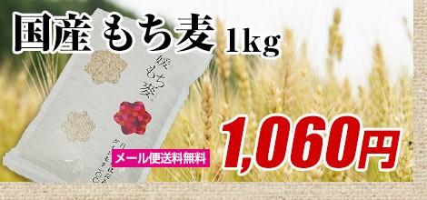 もち麦 1kg