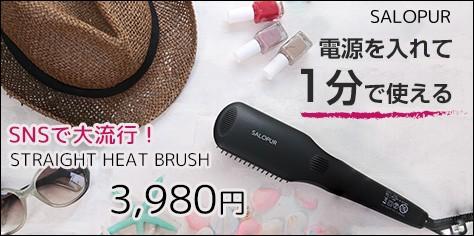 heatbrush