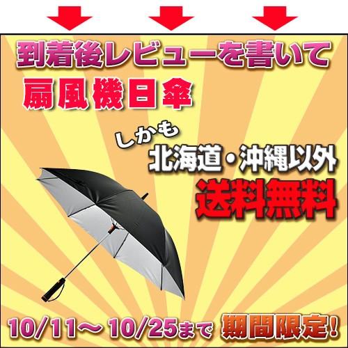 日傘扇風機