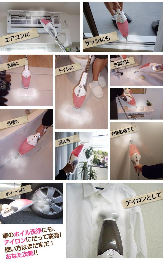 掃除だけでなくアイロンとしても使用可能