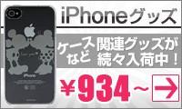 iPhoneグッズ♪ケースなど関連商品続々入荷中!