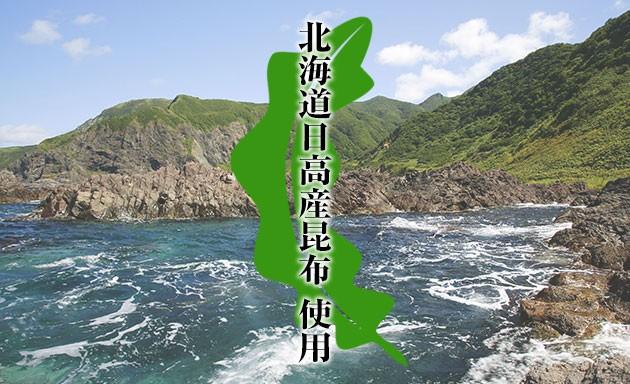 北海道 日高産のねこぶだし