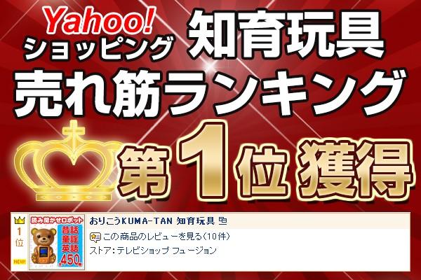 Yahoo!ショッピング 知育玩具 売れ筋ランキング第1位獲得
