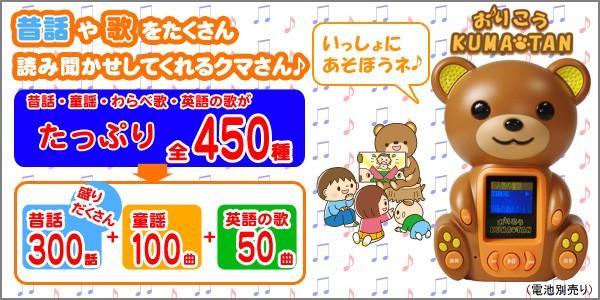 昔話や歌をたくさん読み聞かせしてくれるクマさん。昔話・童謡・わらべ歌・英語の歌がたっぷり全450種 おりこうKUMA-TAN
