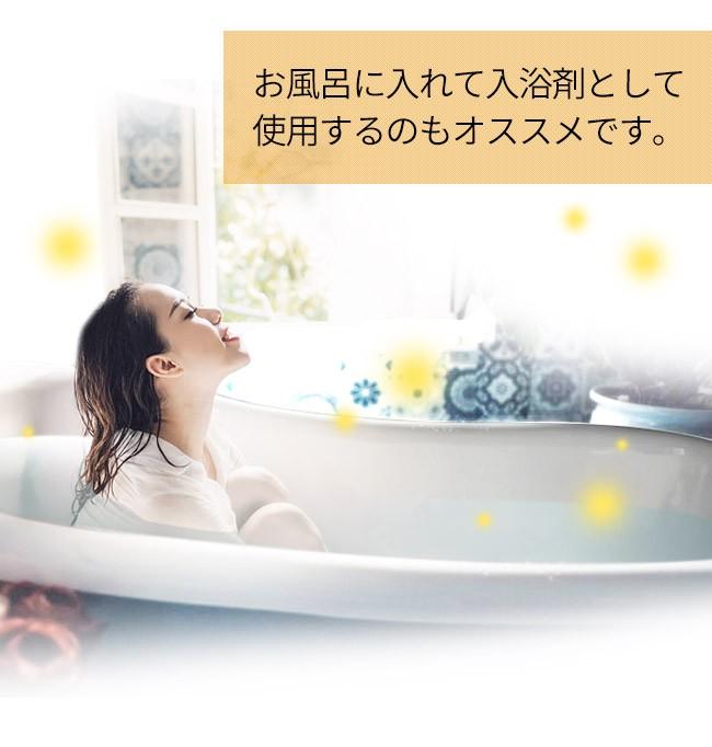 入浴剤としても