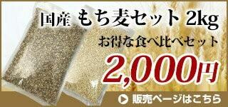 もち麦セット