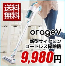 サイクロン式コードレス掃除機 OrageV オラージュ