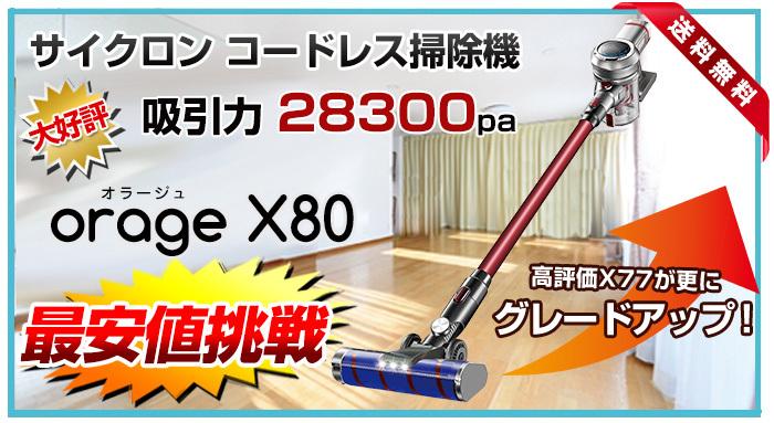 サイクロン コードレス掃除機 オラージュx80