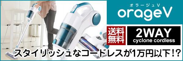 OrageV サイクロンコードレスクリーナー