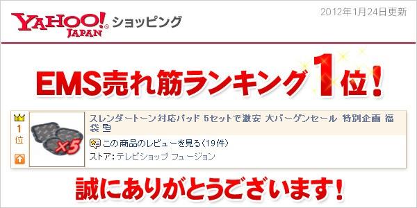 EMS売れ筋ランキング1位!