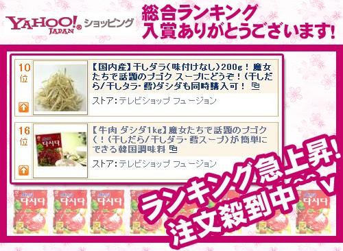 ブゴク(干しだら・ダシダ)スープ 韓国スープ販売開始後で直ぐにランキング入りしちゃいました♪