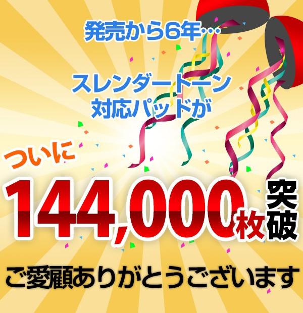 スレンダートーンパッドが85000枚突破!