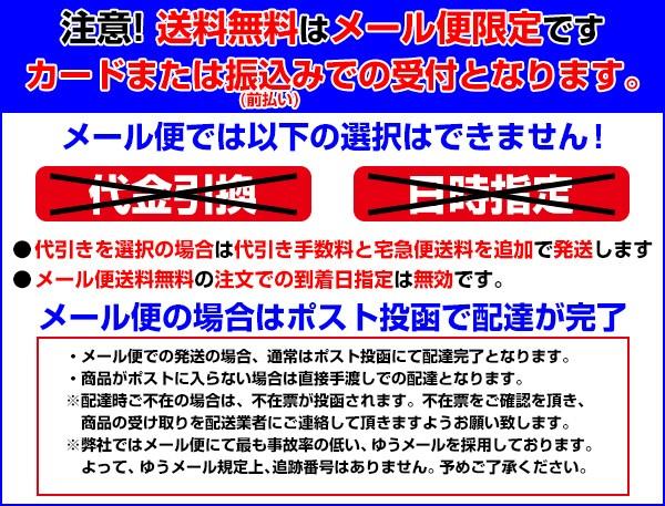 アゲアゲテープブラ送料無料の条件