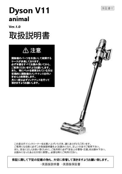 ダイソン V11 animal 日本語説明書
