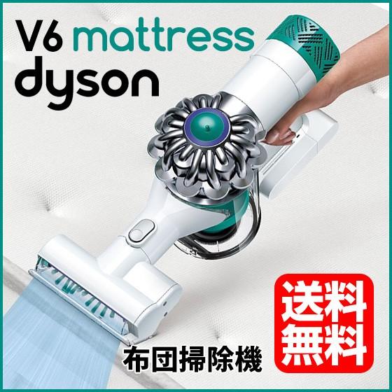 ダイソン V6 mattress 掃除機