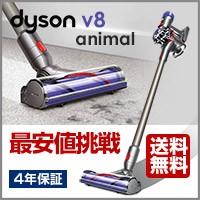 ダイソン V8 animal コードレス掃除機